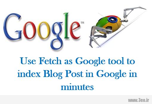 افزایش سرعت ایندکس مطالب به کمک fetch as google tool