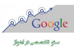شرکت سئو در اهواز ، دفتر سئو در اهواز ، خدمات سئو در اهواز ، سئو کار اهواز ، سئو سایت اهواز ، سئو سایت تجاری اهواز ، سئو تضمینی اهواز ، سئو اهواز ، SEO Company in Ahwaz , Ahwaz SEO, SEO services in Ahwaz , Ahwaz SEO, SEO Ahwaz , Ahwaz commercial site SEO, SEO guarantee Ahwaz , Ahwaz SEO
