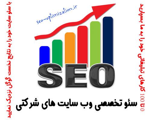 سئو و بهینه سازی سایت شرکت , سئو سایت شرکتی , سئو وب سایت شرکتی , SEO and site optimization, SEO company site , SEO Web site