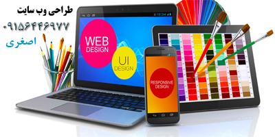 طراحی سایت , طراحی سایت ارزان , طراحی سایت حرفه ای