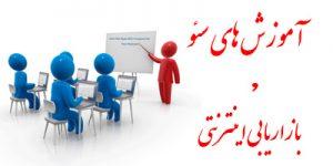 آموزش های سئو , آموزش بازاریابی اینترنتی