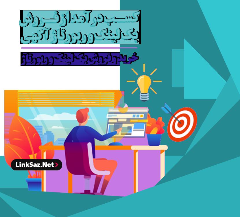 سایت خرید و فروش بک لینک و رپورتاژ لینک ساز